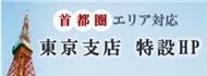 株式会社ダイセン 東京支店の特設ホームページ